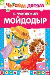Купить Мойдодыр и другие сказки, Стрекоза, Сказки