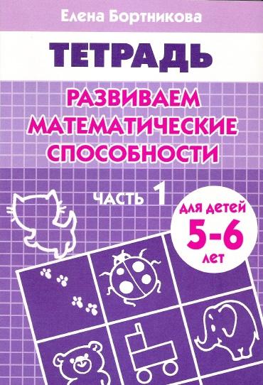 Бортникова Е. Развиваем матем способности ч 1 5-6 лет бортникова е развиваем математические способности р т