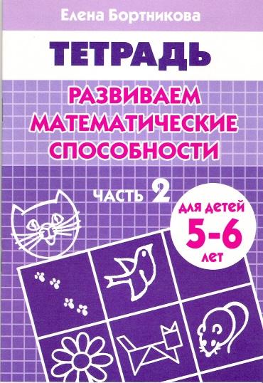 Бортникова Е. Развиваем матем способности ч 2 5-6 лет бортникова е развиваем математические способности р т