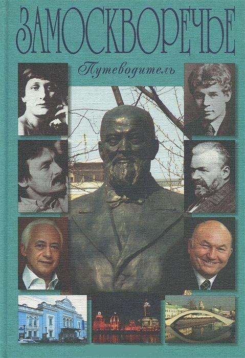 Путеводитель Замоскворечье