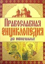 Чижова А. Православная энц для новоначальных цены онлайн