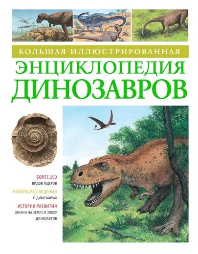 Большая илл энц динозавров