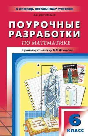 смыкалова е в математика дополнительные главы 6 кл Выговская В. ПШУ 6 кл Математика