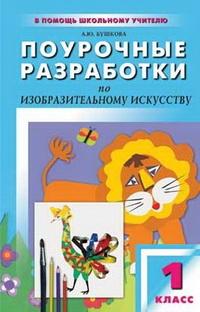 Бушкова Л. ПШУ 1 кл Изобразительное искусство бушкова л пшу 1 кл изобразительное искусство