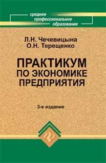 цена Чечевицына Л. Практикум по экономике предпр Чечевицына