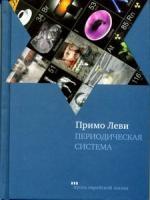 Леви П. Периодическая система