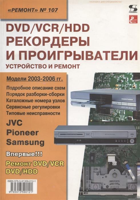 Тюнин Н. (ред.) Ремонт Вып 107 DVD VCR HDD-рекордеры и проигрыватели
