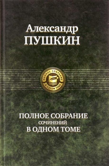 Пушкин А. Пушкин Полное собрание сочинений в одном томе