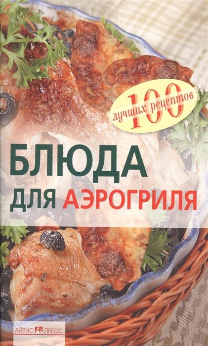 Анисина Е. Блюда для аэрогриля недорого