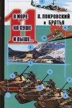 Покровский А. и братья В море на суше и выше 11 Сборник рассказов цена
