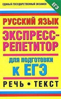 Русский язык Речь Текст Экспресс-репетитор
