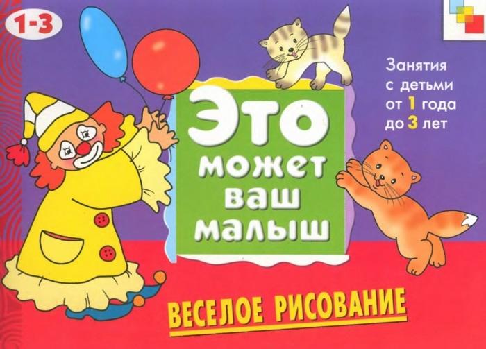 цены Колдина Н. Веселое рисование Худ альбом для занятий с детьми 1-3 лет