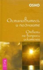 Ошо Остановитесь и познайте Ответы на вопросы искателей ошо р остановитесь и познайте радость комплект из 2 книг