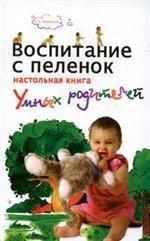 Воспитание с пеленок Настол книга умных родителей