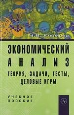 Климова Н. Экономический анализ Климова