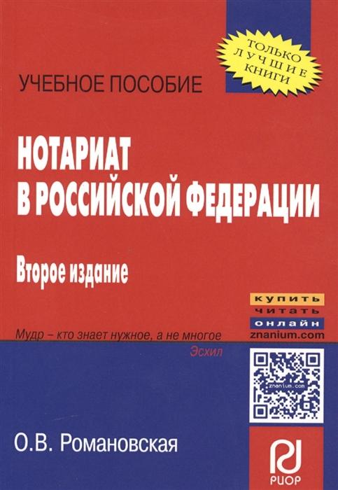 Романовская О. Нотариат в РФ