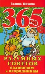 Кизима Г. 365 разумных советов садоводам и огородникам мягк Кизима Г АСТ цена