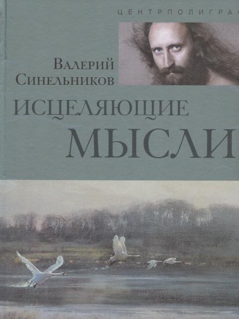 Синельников В. Исцеляющие мысли