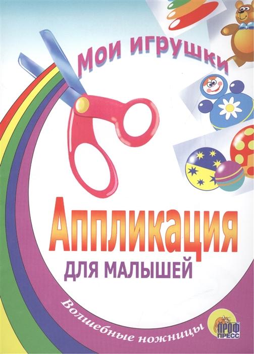 Шляхов И. (ред.) Аппликация для малышей Мои игрушки шляхов а генетика для начинающих