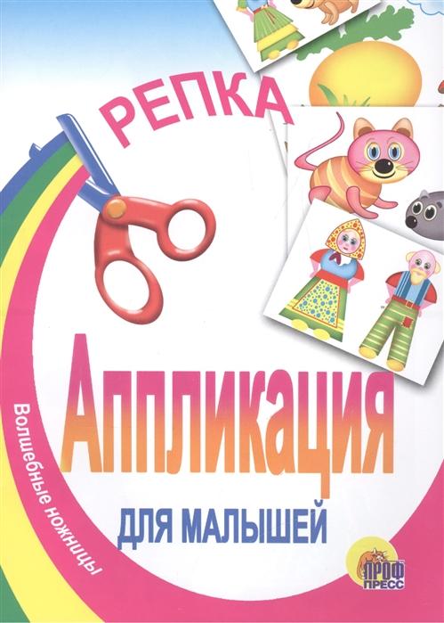 Шляхов И. (худ.) Аппликация для малышей Репка