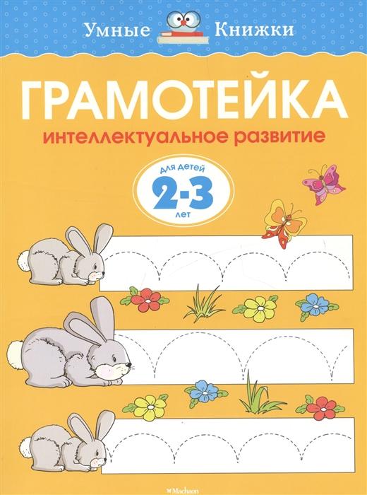 Грамотейка Интел развитие Для детей 2-3 лет