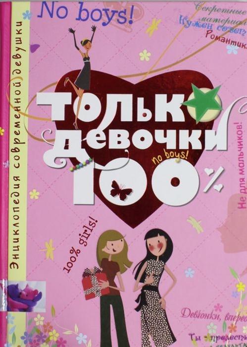 Руйе Д. Только девочки 100