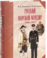 Русский морской мундир 1696-1917