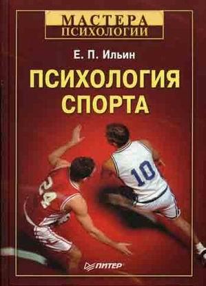 Ильин Е. Психология спорта е п ильин работа и личность трудоголизм перфекционизм лень