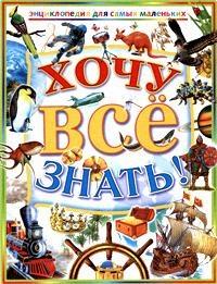Купить Хочу все знать Энц для самых маленьких, АСТ Астрель, Первые энциклопедии для малышей (0-6 л.)