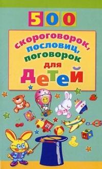 Мазнин И. 500 скороговорок Пословиц Поговорок для детей