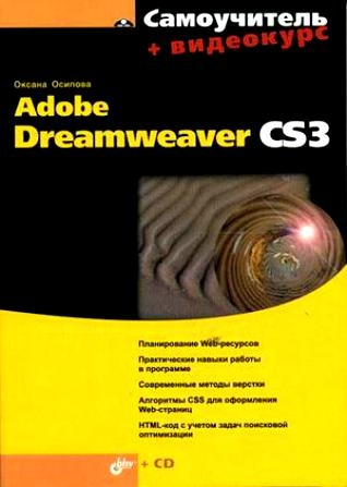 Осипова О. Самоучитель Adobe Dreamweaver CS3 janine warner dreamweaver cs3 for dummies isbn 9780470175378