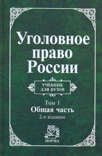 Игнатов А. (ред.) Уголовное право России т 1 2тт Общая часть недорого