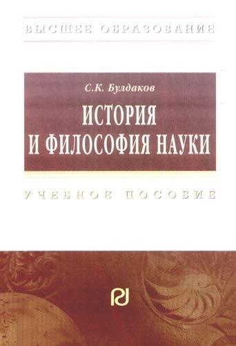 цена на Булдаков С. История и философия науки
