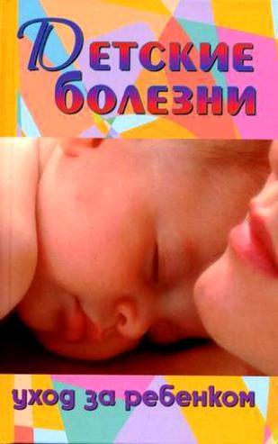 Детские болезни Уход за ребенком