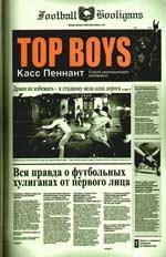 Пеннант К. Top Boys Вся правда о футбольных хулиганах от первого лица
