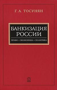 Банкизация России Право экономика политика