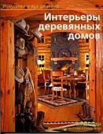 Тиди С. Интерьеры деревянных домов Искусство и дух дизайна