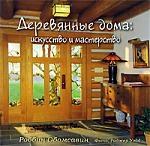 Обомсавин Р. Деревянные дома Искусство и мастерство