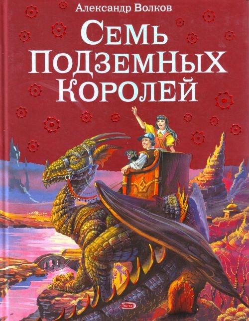 Волков А. Семь подземных королей волков а м семь подземных королей ил а власовой