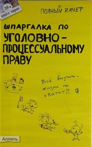Перетятько Н. Шпаргалка по угол -проц праву России