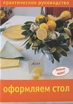 Корешкова М. Оформляем стол Практ рук-во джеффорд ж марш с свейн а искусство маникюра практ рук во