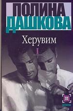 цены на Дашкова П. Херувим 2тт  в интернет-магазинах