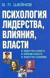 Шейнов В. Психология лидерства Влияния Власти Шейнов