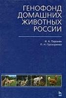Генофонд домашних животных России