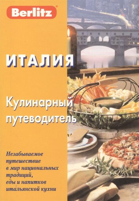 Италия Кулинарный путеводитель