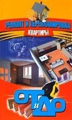 Новиков И. Ремонт и перепланир квартиры
