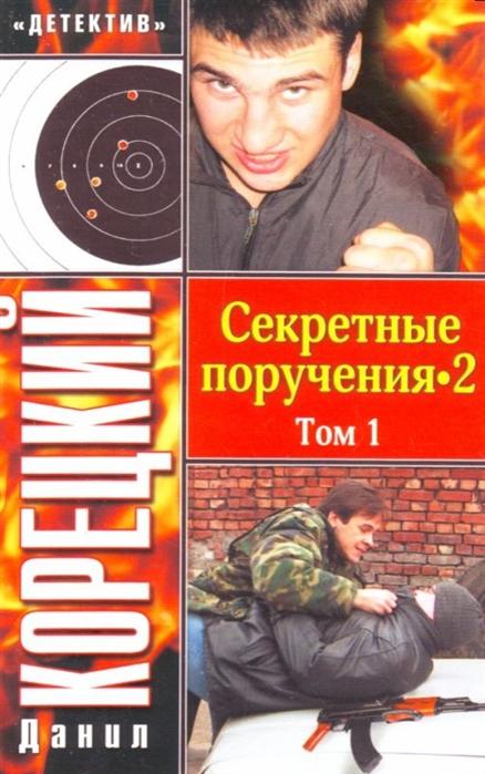 Корецкий Д. Секретные поручения -2 2тт цена