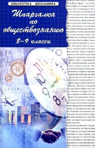 Домашек Е., Сизова Н. Шпаргалка по обществознанию 8-9 кл Граждановед