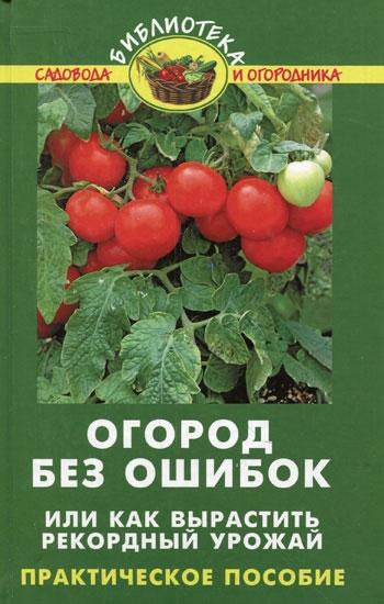 Бурова В. Огород без ошибок или Как вырастить рекордный урожай Библиотека садовода и огородника Бурова В Феникс цена