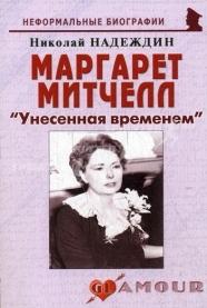 Маргарет Митчелл Унесенная временем
